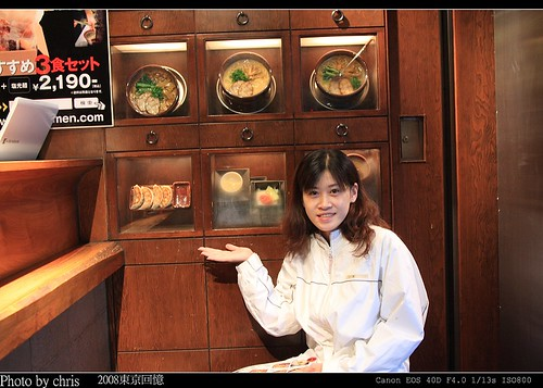 2008_tokyo_0355