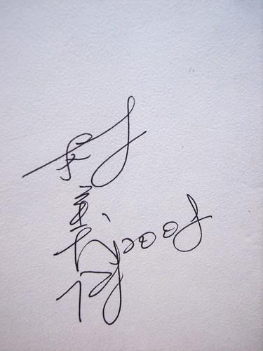林義傑的親筆簽名