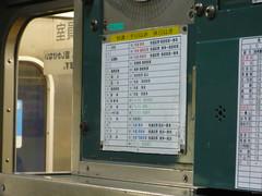 唐津鉄道事業部唐津運輸センター所属103系駅名対照表