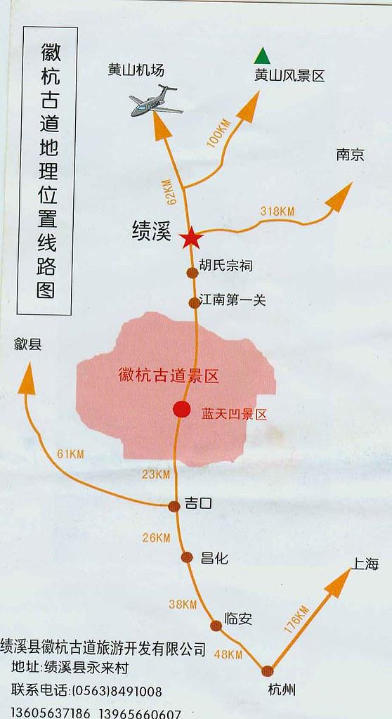 徽杭古道地图4