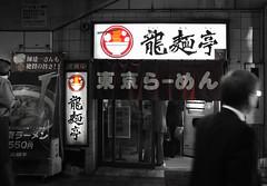 Tokyo Ramen (ajpscs) Tags: street people bw japan japanese tokyo blackwhite nikon lifestyle lunchtime ramen reality  nippon  kanda blkwht survival  salaryman noren d300   monokuro ajpscs wayofliving tokyoramen aplusphoto  shopundertherailway lifeexistence