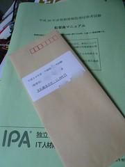 http://www.flickr.com/photos/laclef_yoshiyasu/2427256301/