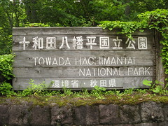 Towada-Hachimantai National Park