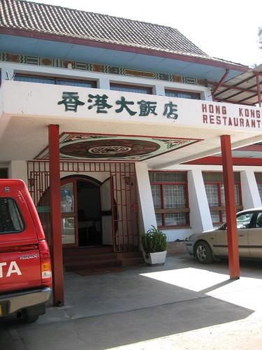 Hong Kong Restaurant in Blantyre