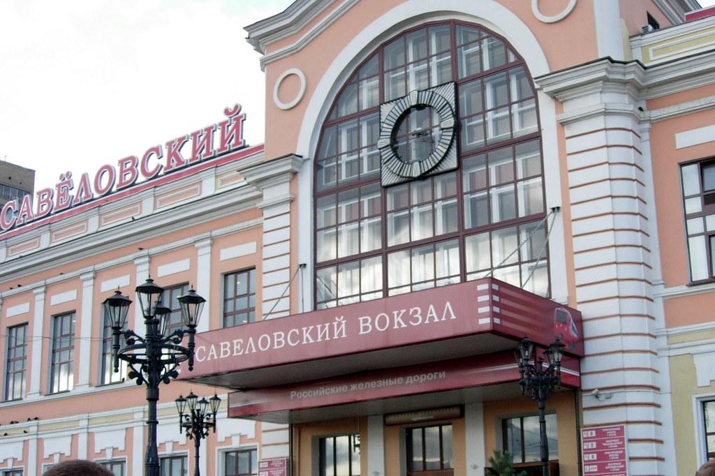 фото: Savelovskiy rail terminal