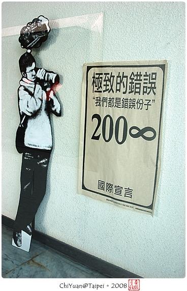 2008台北雙年展之我們都是錯誤份子
