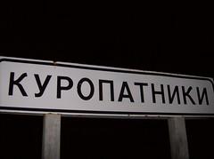 Kuropatniki (ela77074) Tags: history for searching