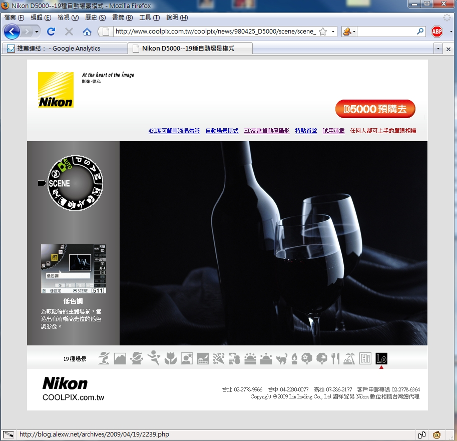 Nikon 國祥 有連過我的網站呀!