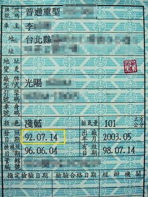 我家小藍的身分證