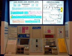Keisei Line ticket machines
