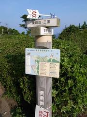 東尋坊・三国
