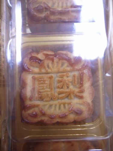 順成蛋糕:中秋月餅