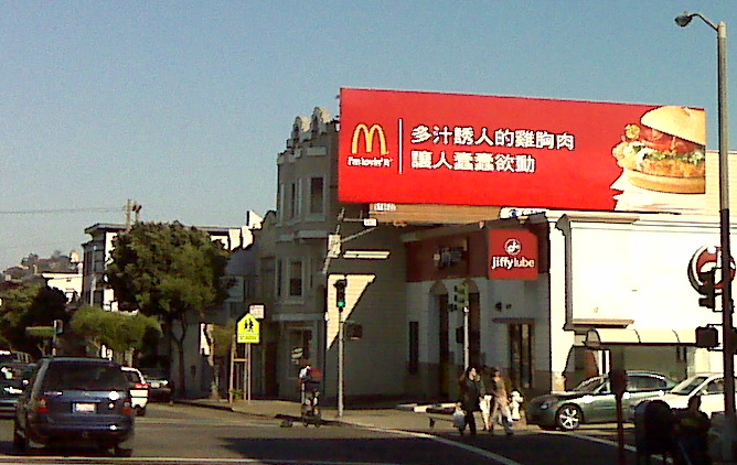 Mandarin McDonalds