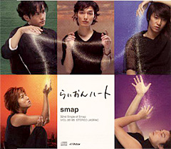 SMAP Lion Heart