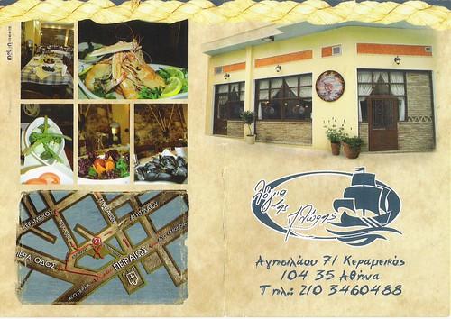 loyia tis ploris athens fish taverna