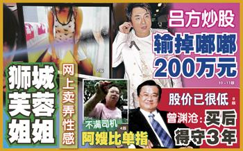 Kinkyexorcist on Shin Min Daily
