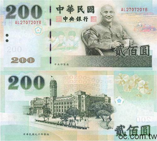 2001年版 2000元 2000年版 1000元   renee117的創作