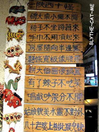 秦味館 (3)