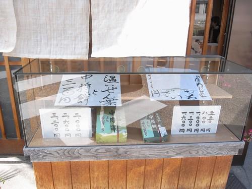 当麻「中将堂本舗」中将餅-03