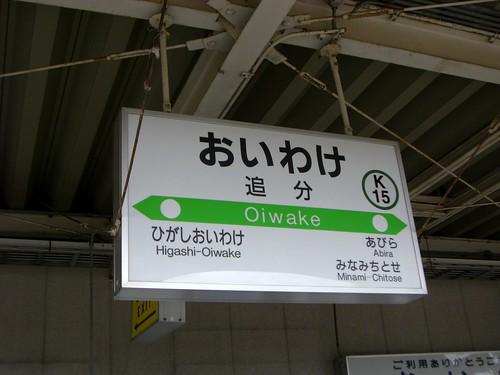 追分駅/Oiwake station