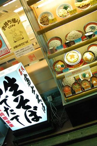 日本的第一餐