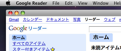 Safari 4 Developer Preview: Saved Google Reader as Web Application