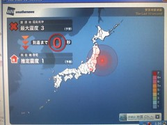 日記:緊急地震速報