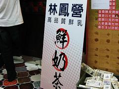 林鳳營鮮乳 師大路飲料店奶茶 http://www.flickr.com/photos/anchime/2903861309/