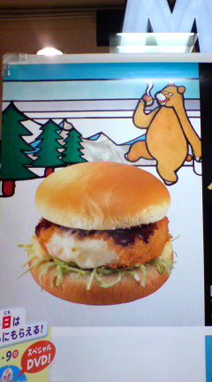 Gratin croquette burger from Japanese McDonalds