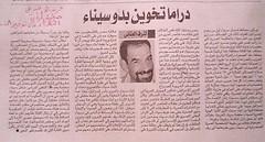 دراما تخوين بدو سيناء