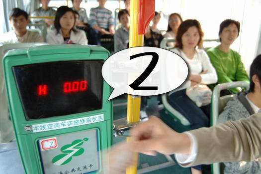 """公共交通卡POS机""""2"""""""