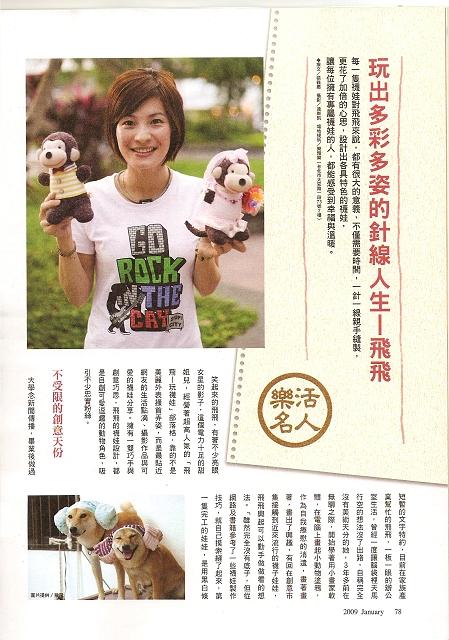 MY LOHAS   NO.15雜誌內文1_nEO_IMG.jpg
