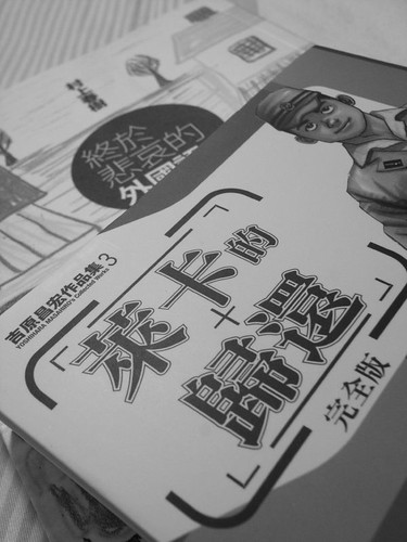 最近閱讀... (by 小帽(Hat))