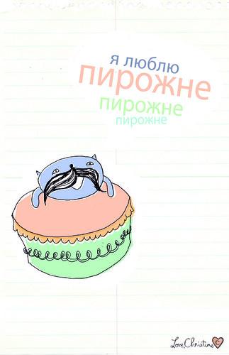 I LOVE CUPCAKE