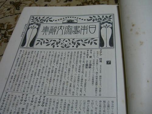 日本書家大辞典-03