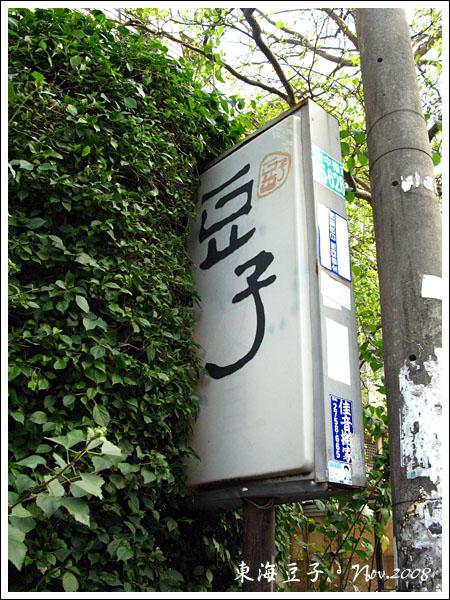 081120_00_ 東海豆子