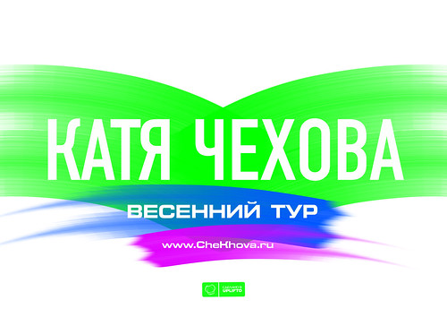КАТЯ ЧЕХОВА - ВЕСЕННИЙ ТУР (АФИША)