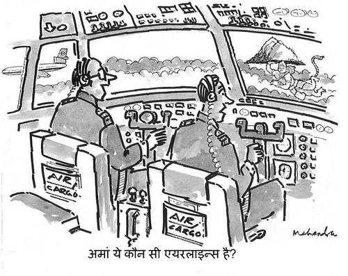 HanumanAir