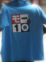 mm_shirt_10 anniv