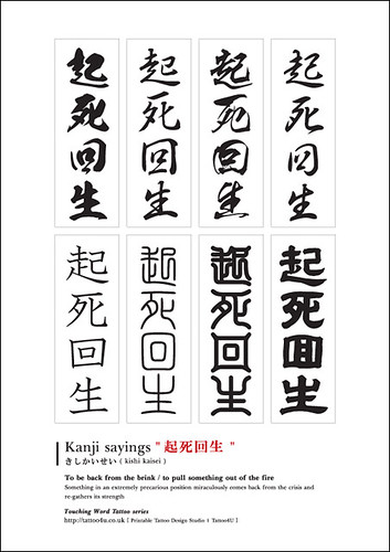 Japanese Kanji Old Sayings Tatoo 005