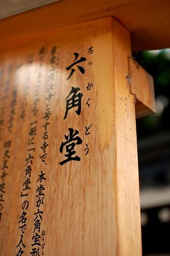 Rokkakudo Temple - Kyoto