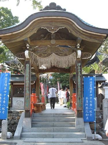 Shikoku pilgrimage(47 Yasakaji Temple ,八坂寺)