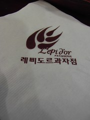 L'epo d'or - Patisserie (_Gene_) Tags: food church korea abraham leader bundang          globalmissionchurch