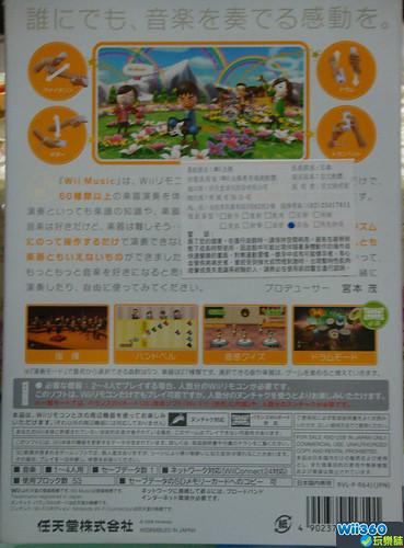 Wii-music-(1).JPG