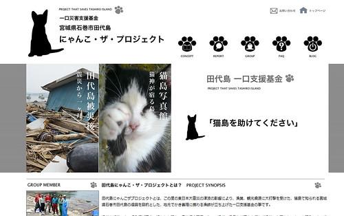 田代島にゃんこザプロジェクト
