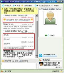Skype上遇到火爆援交/詐騙妹 http://www.flickr.com/photos/anchime/2315829654/