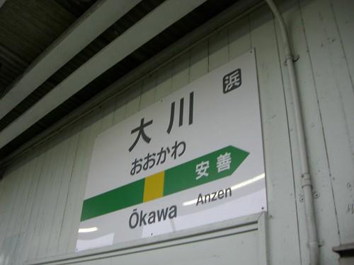 大川駅/Okawa station