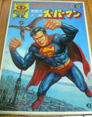 superman_japanmodelkit.JPG