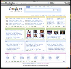 google china home page 2008