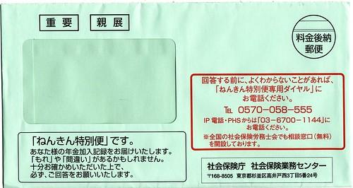 ねんきん特別便 封筒